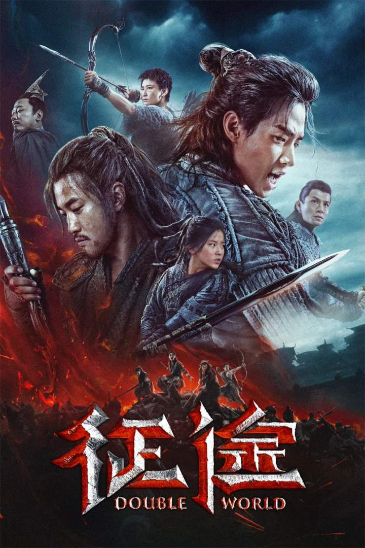 Double World (2019) [Chinese]