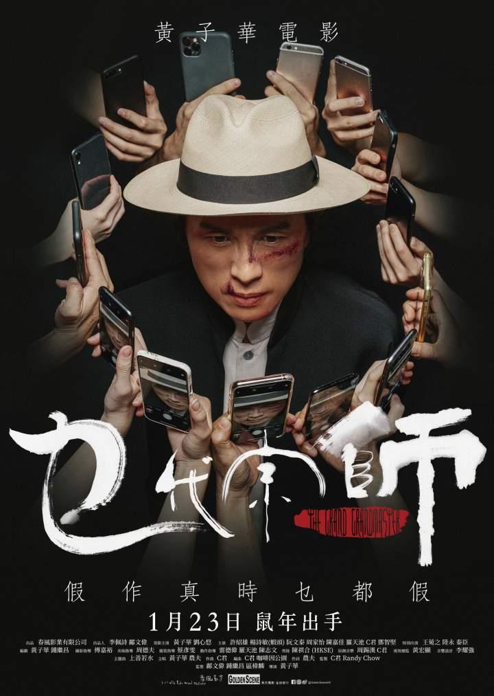 The Grand Grandmaster (2020) [Chinese]