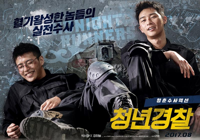 Midnight Runners (2017) [Korean]