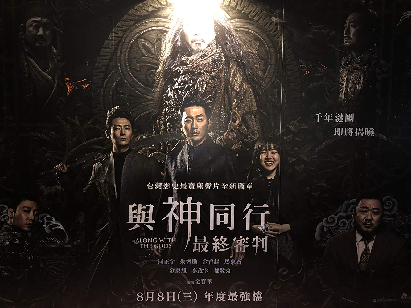 Along with the Gods: The Last 49 Days (2018) [Korean]