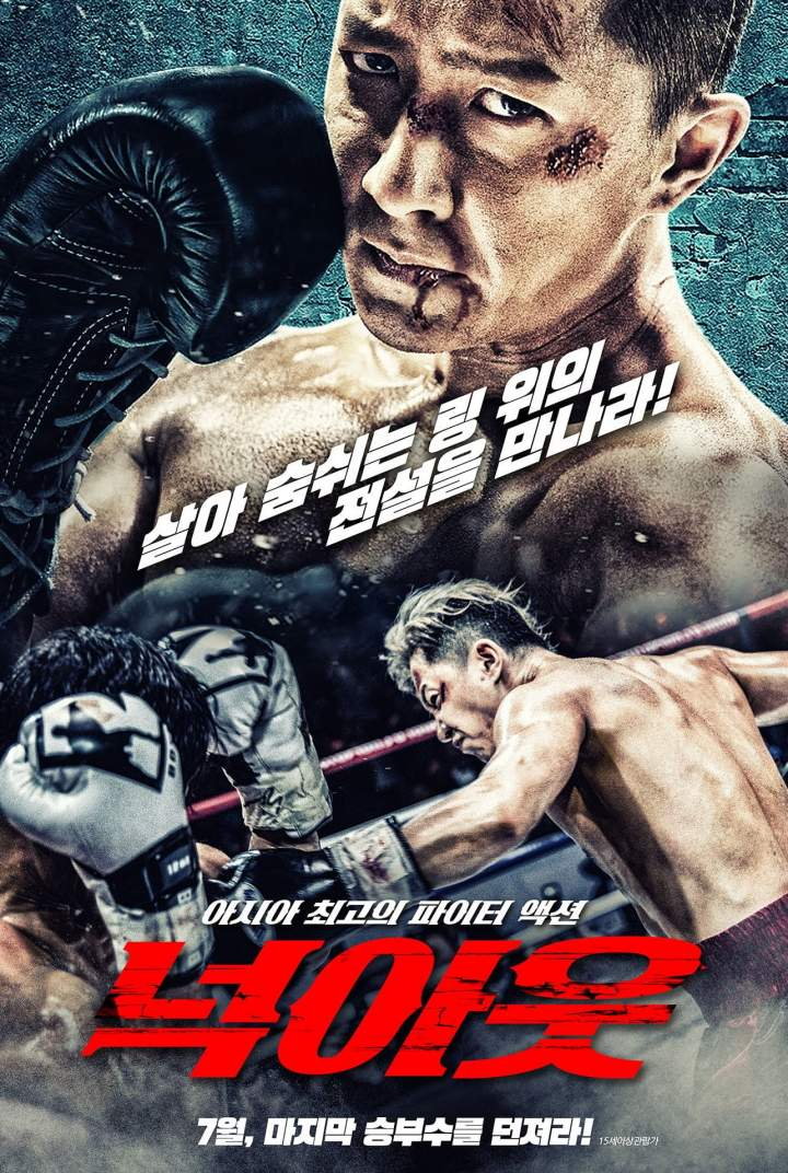 Knock Out (2020) [Chinese]