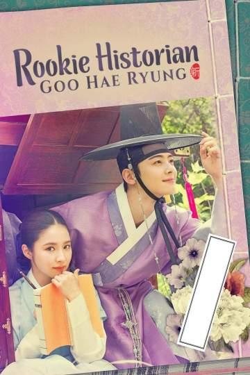 Series Download: Rookie Historian Goo Hae-Ryung (Complete Season 1) [Korean]
