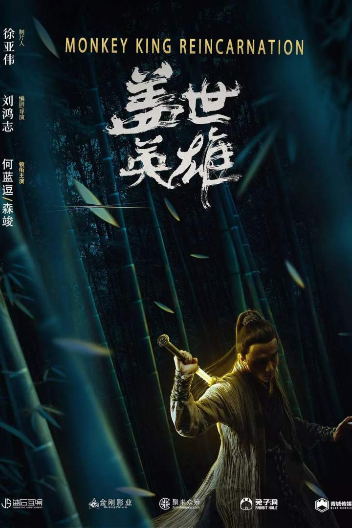 Monkey King Reincarnation (2018) [Chinese]