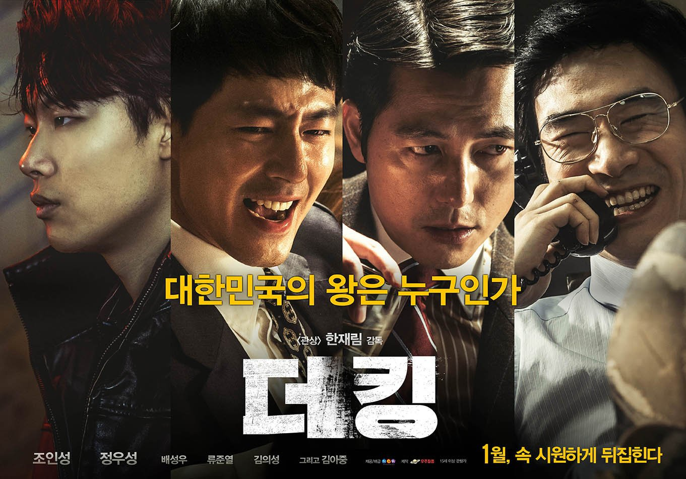 The King (2017) [Korean]