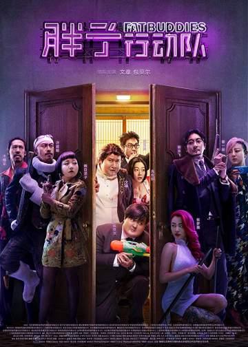 Movie: Fat Buddies (2018) [Chinese]