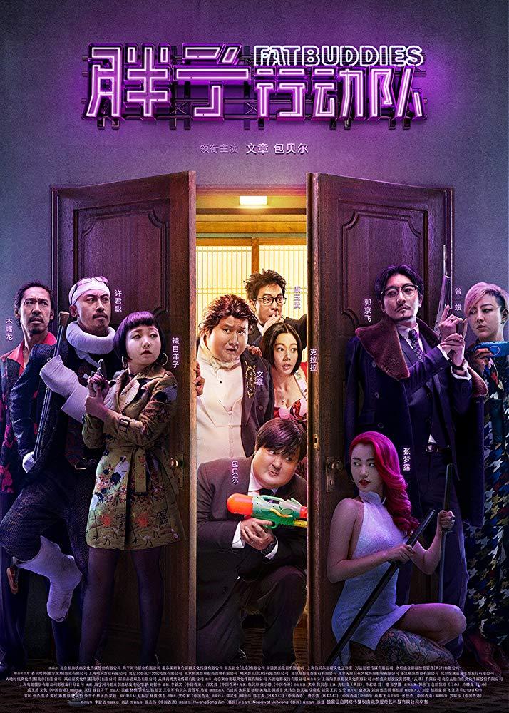 Fat Buddies (2018) [Chinese]
