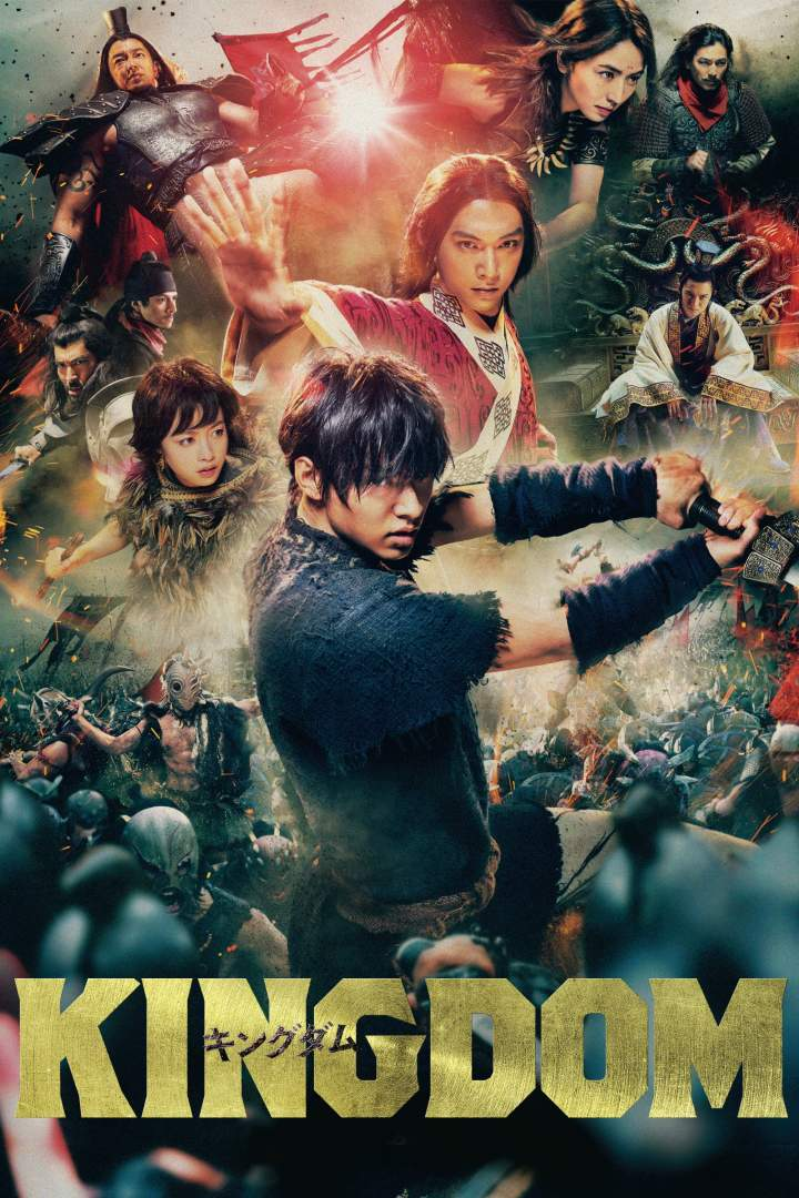 Kingdom (2019) [Japanese]
