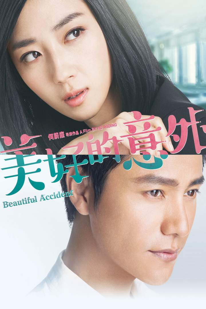Beautiful Accident (2017) [Chinese]