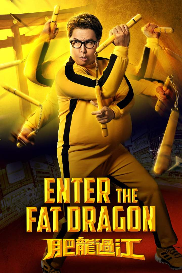 Enter the Fat Dragon (2020) [CHINESE]
