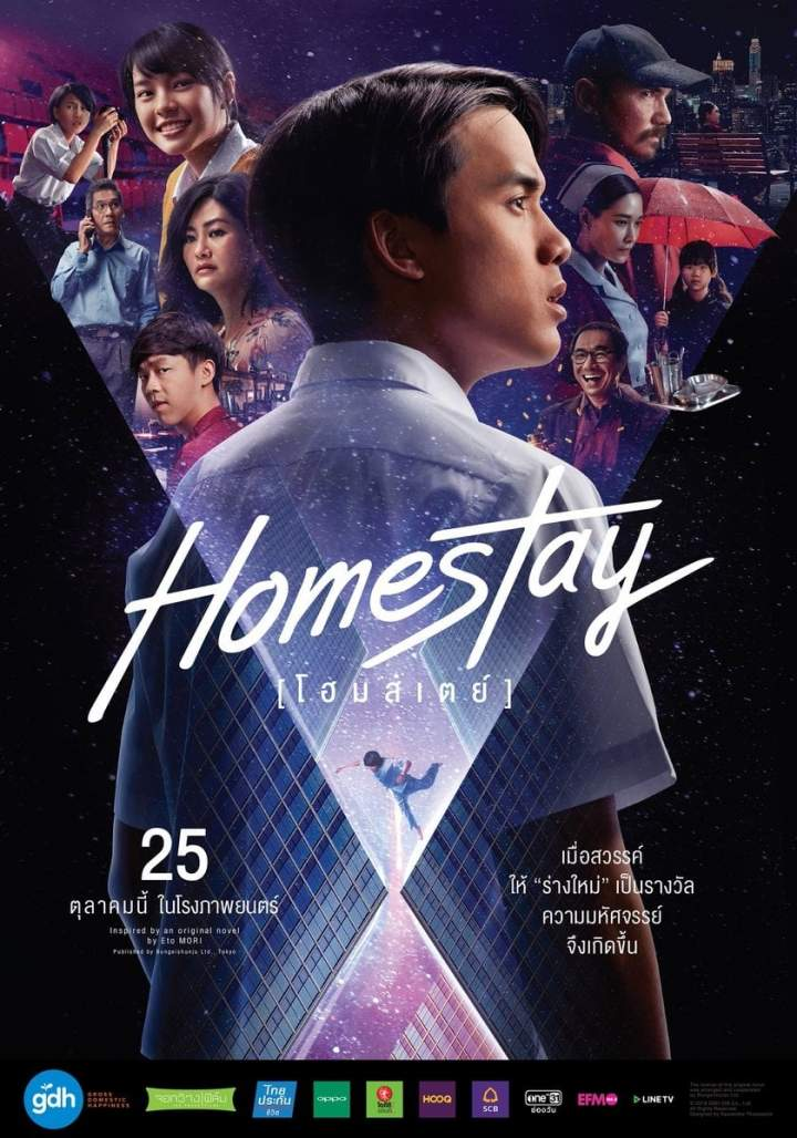 Homestay (2018) [Korean]