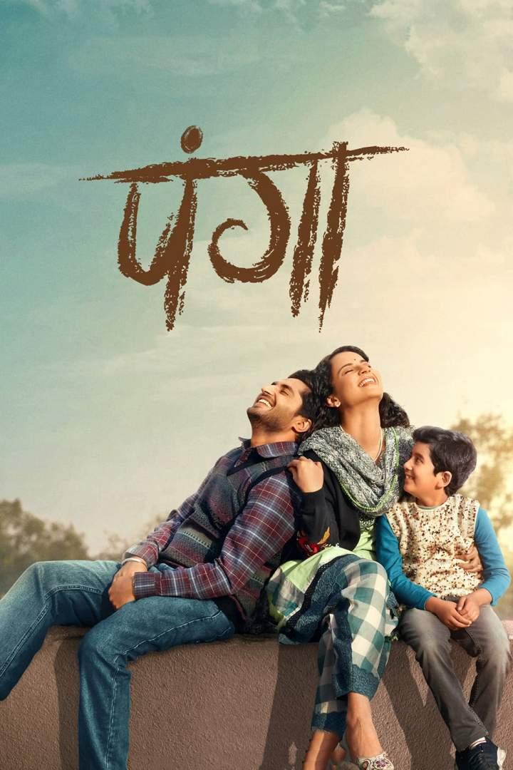 Panga (2020) [Indian]