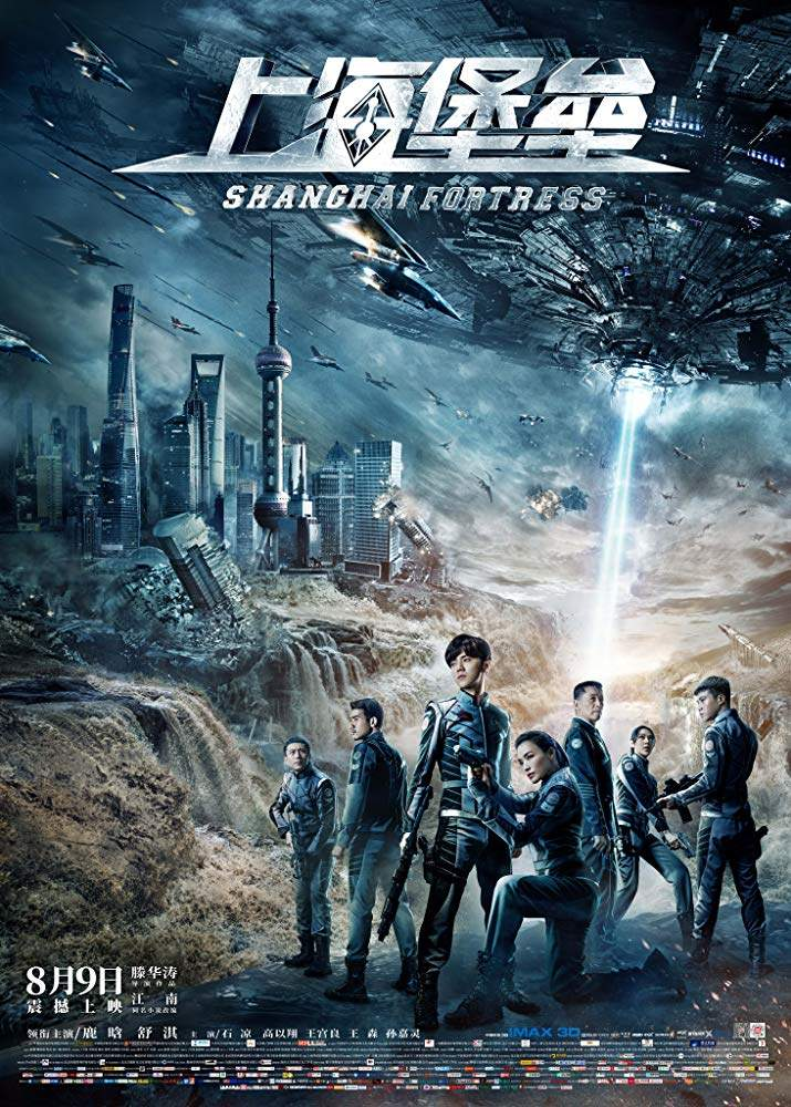 Shanghai Fortress (2019) [Chinese]