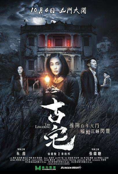 The Lingering (2018) [Chinese]