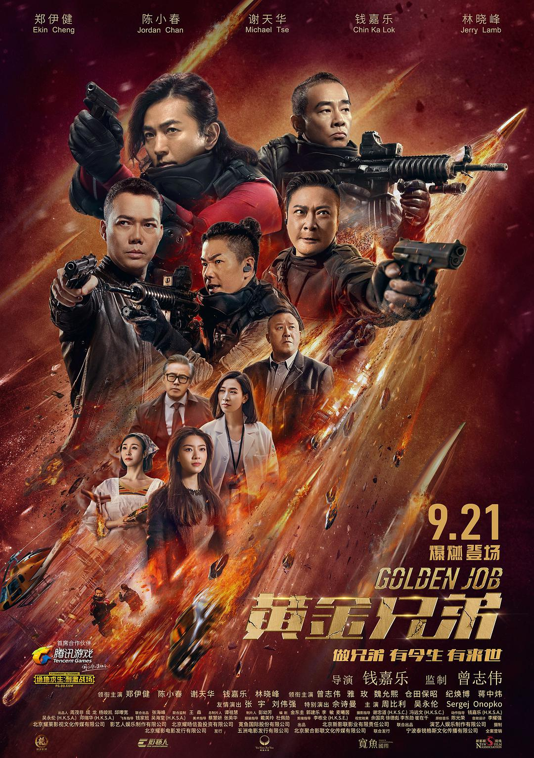FRESH MOVIE :Golden Job (2018)