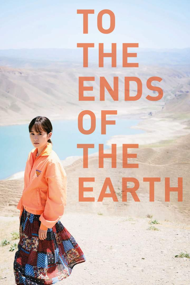 To the Ends of the Earth (2019) [Japanese]