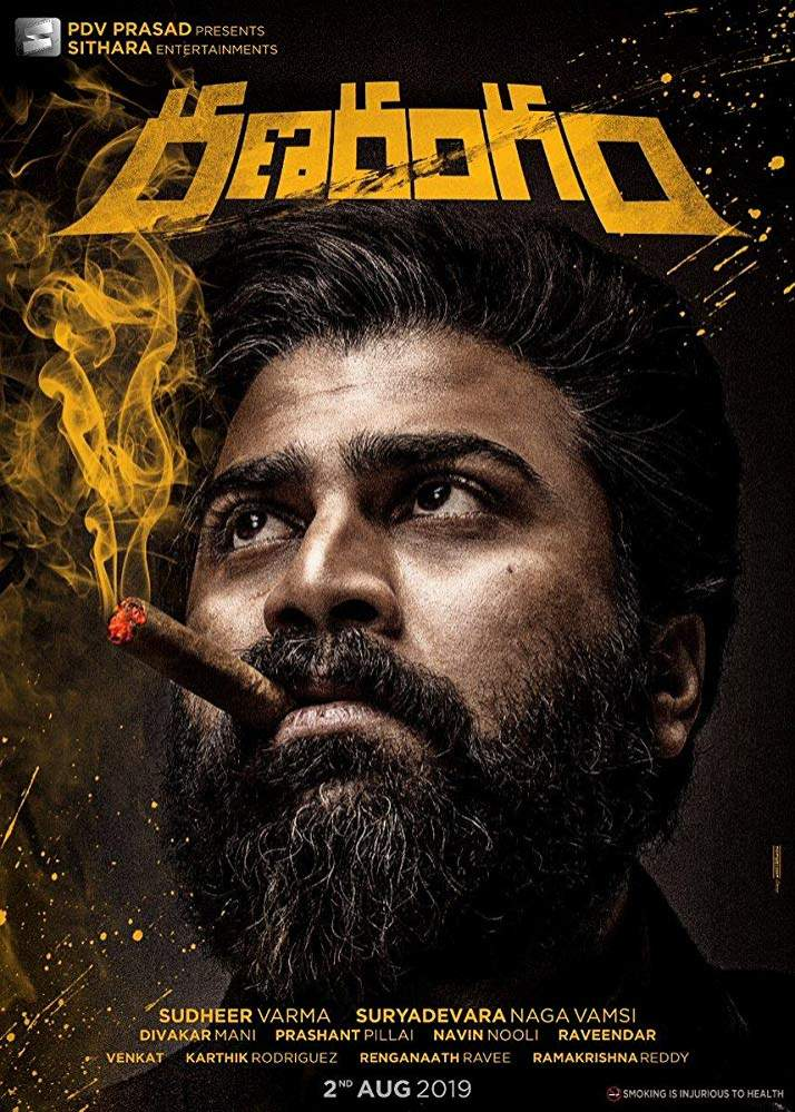 Movie: Ranarangam (2019) [Indian]