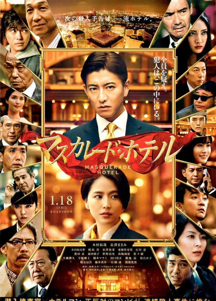 Masquerade Hotel (2019) [Japanese]