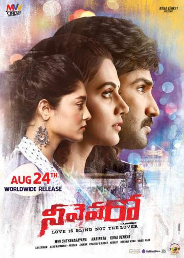 Movie: Neevevaro (2018) [Indian]