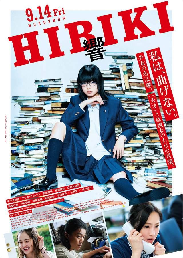 Hibiki (2018) [Japanese]