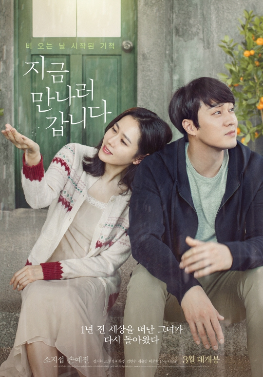 Be with You (2018) [Korean]
