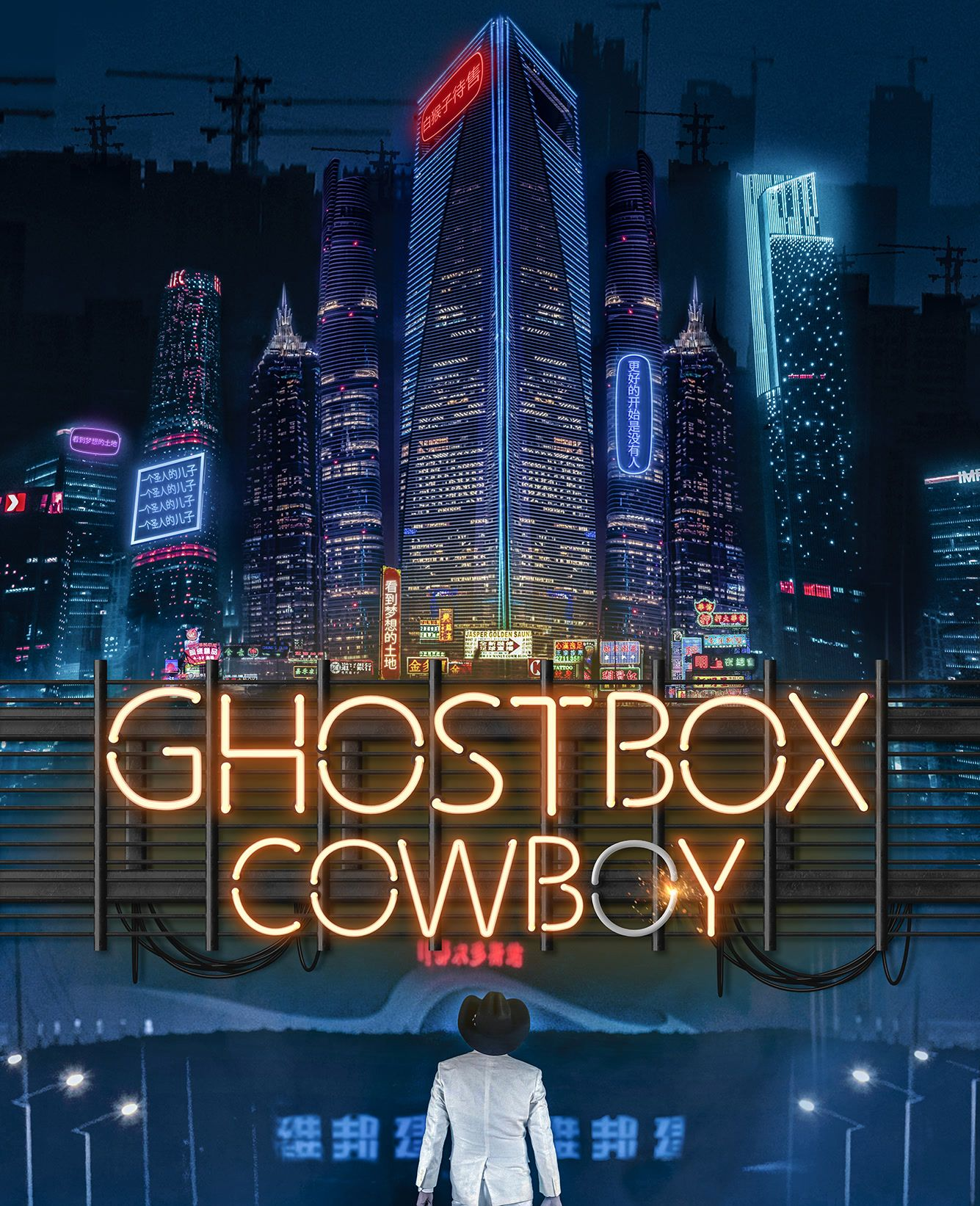 FRESH MOVIE :Ghostbox Cowboy (2018)