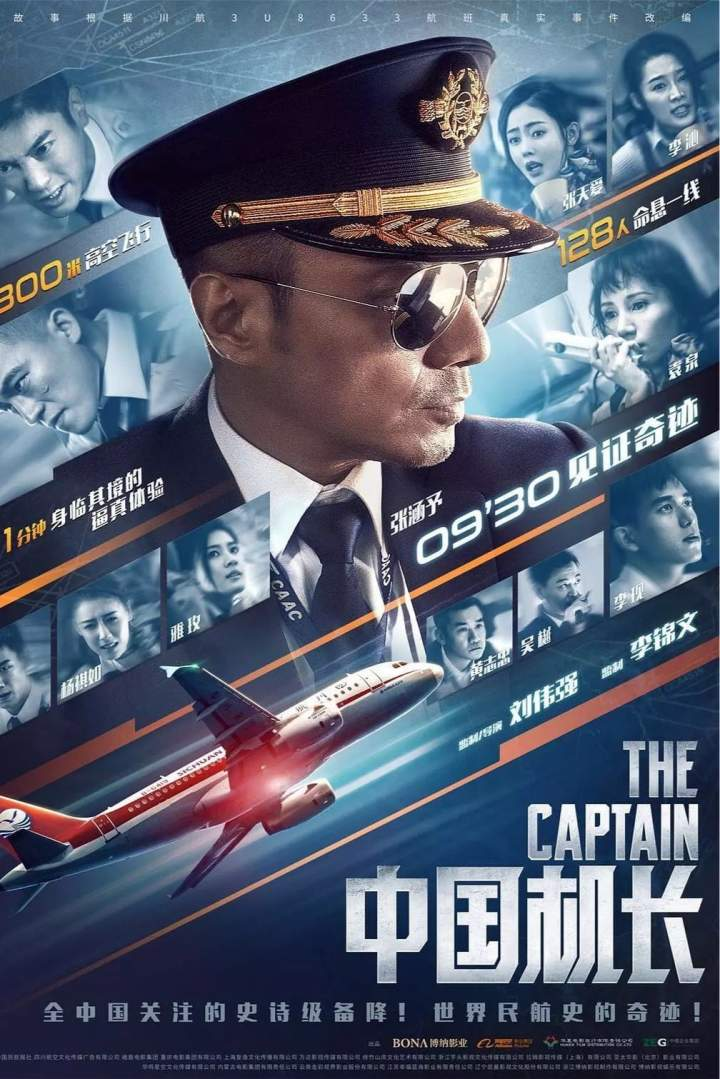 The Captain (2019) [Chinese]