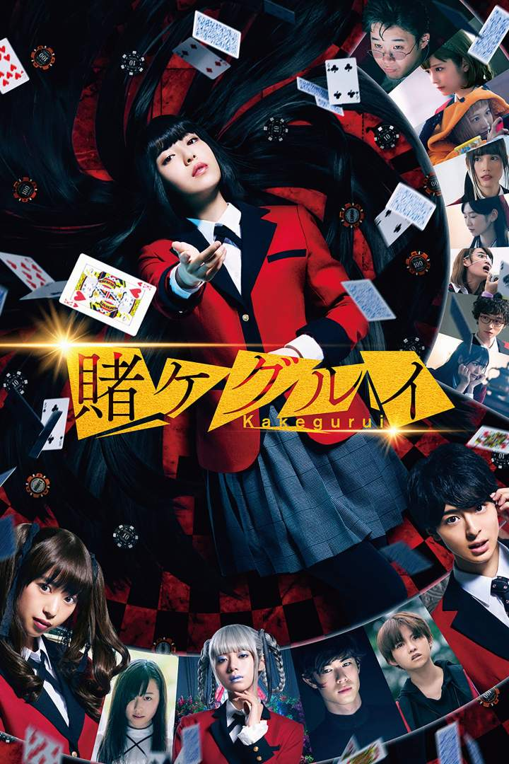 Kakegurui: The Movie (2019) [Japanese]