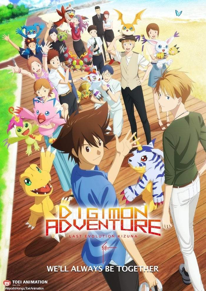 Digimon Adventure: Last Evolution Kizuna (2020) [Japanese]