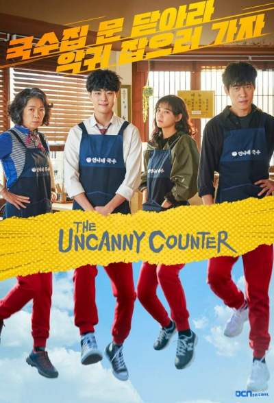 Series Premiere: The Uncanny Counter Season 1 Episode 1 & 2 [Korean]
