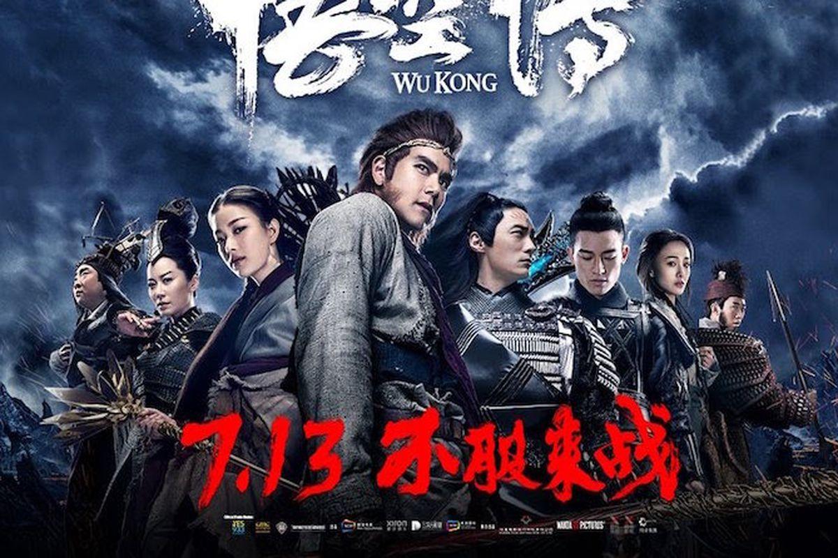 Wu Kong (2017) [Chinese]
