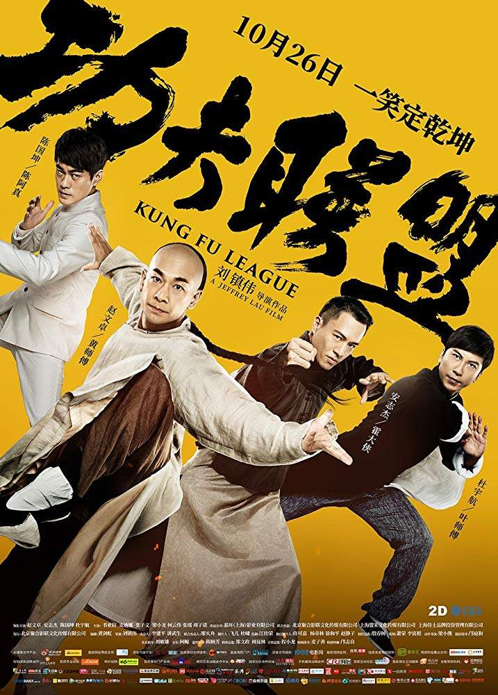 Kung Fu League (2018) [Chinese]