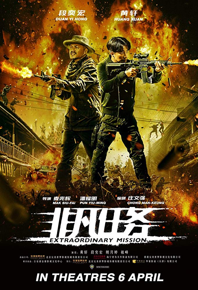 Extraordinary Mission (2017) [Chinese]