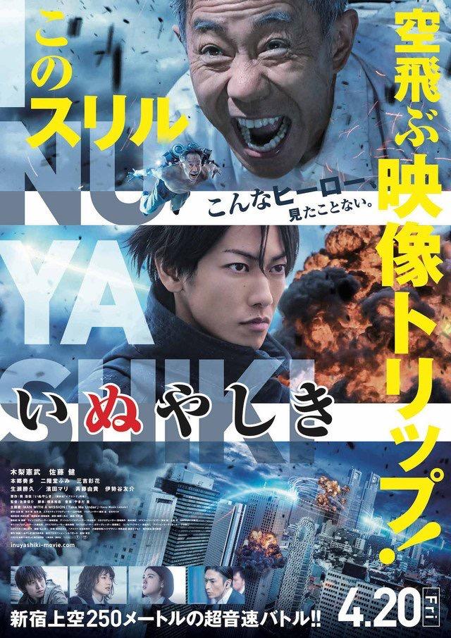 Inuyashiki (2018) [Japanese]