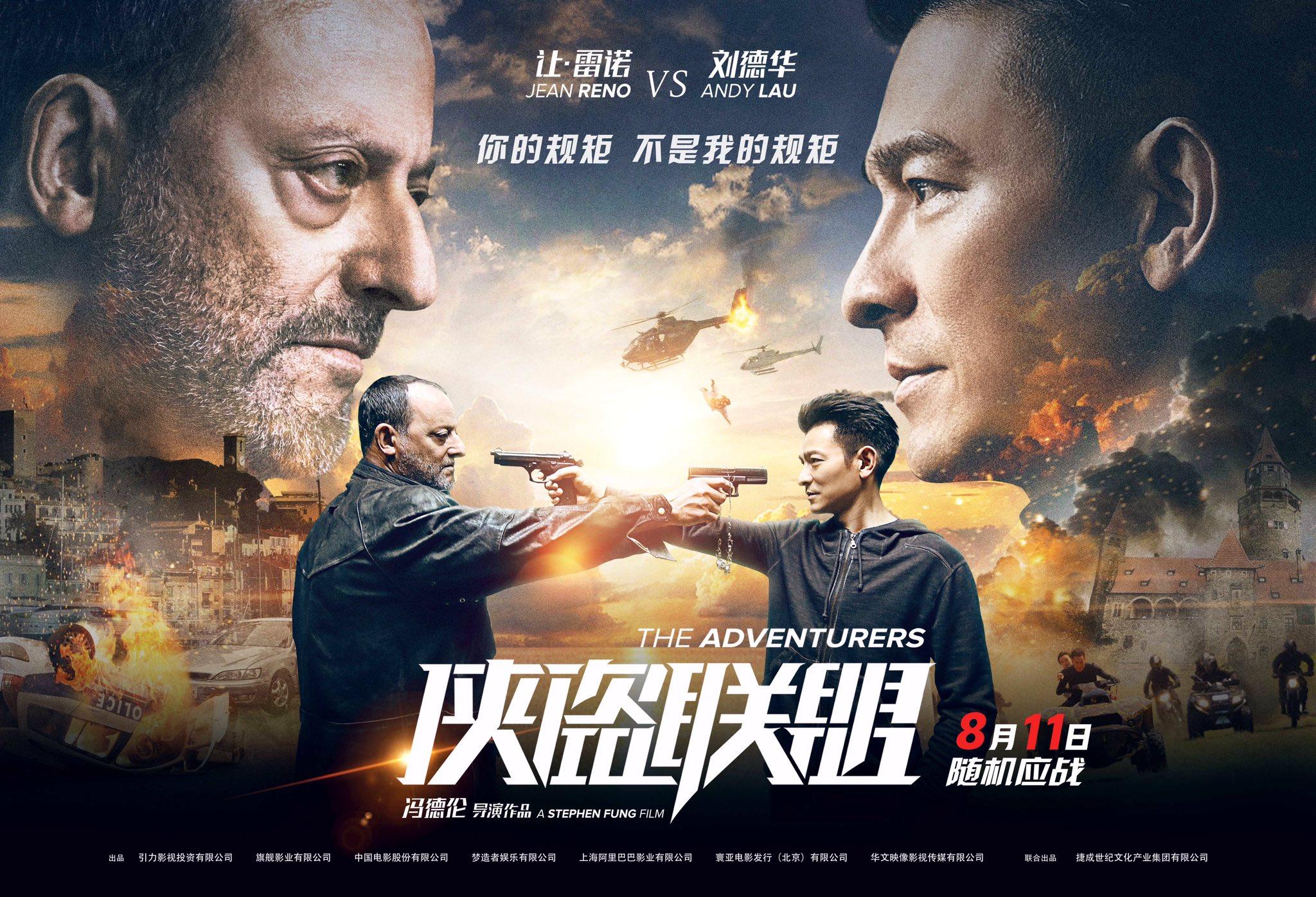 The Adventurers (2017) [Chinese]