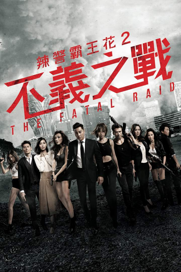 The Fatal Raid (2019) [Chinese]