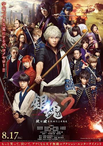 Movie: Gintama 2: Rules Are Made to Be Broken (2018) [Japanese]