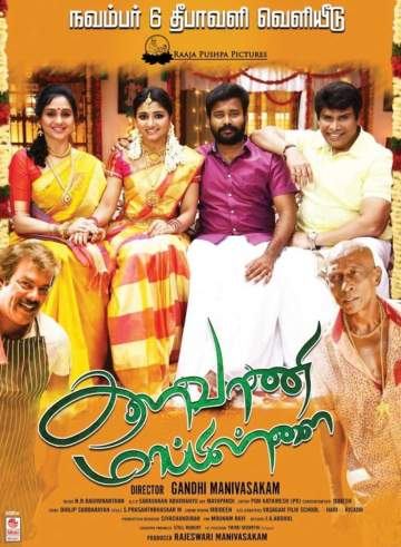 Movie: Kalavani Mappillai (2018) [Indian]
