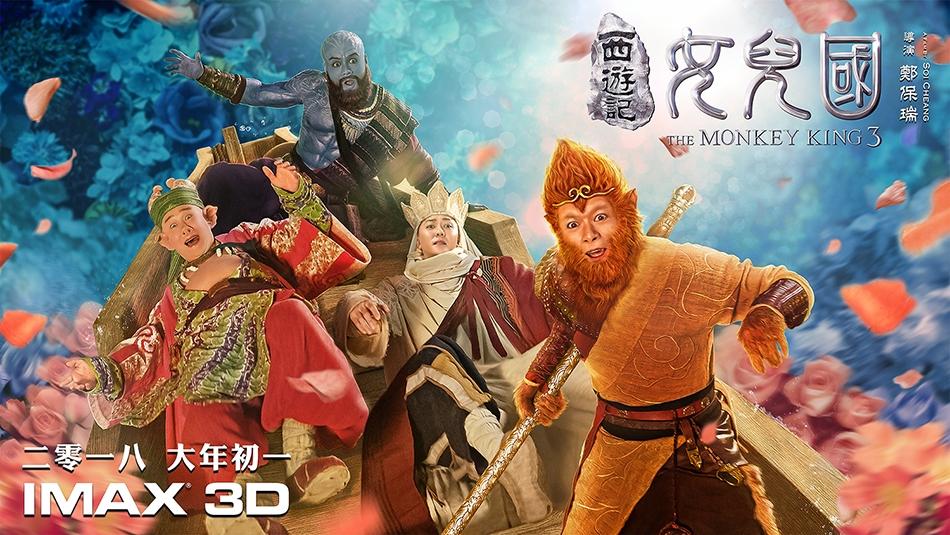 The Monkey King 3 (2018) [Chinese]