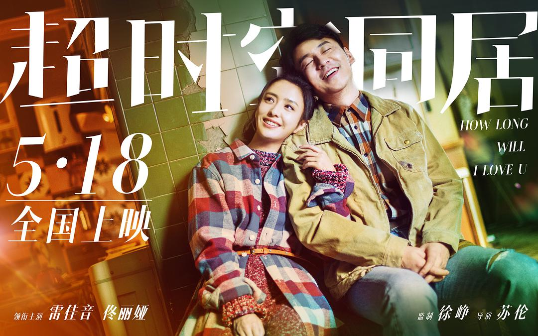 How Long Will I Love U (2018) [Chinese]