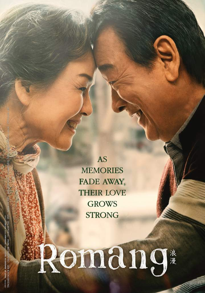 Romang (2019) [Korean]
