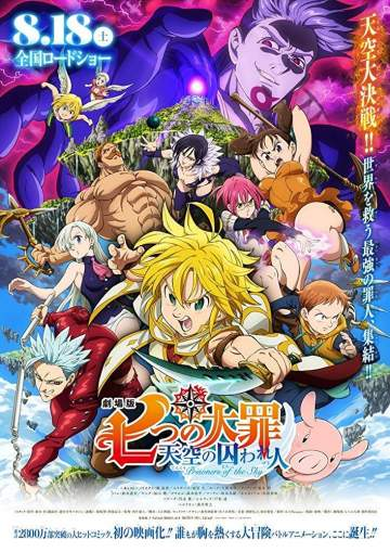 Movie: The Seven Deadly Sins: Prisoners of the Sky (2018) [Japanese]