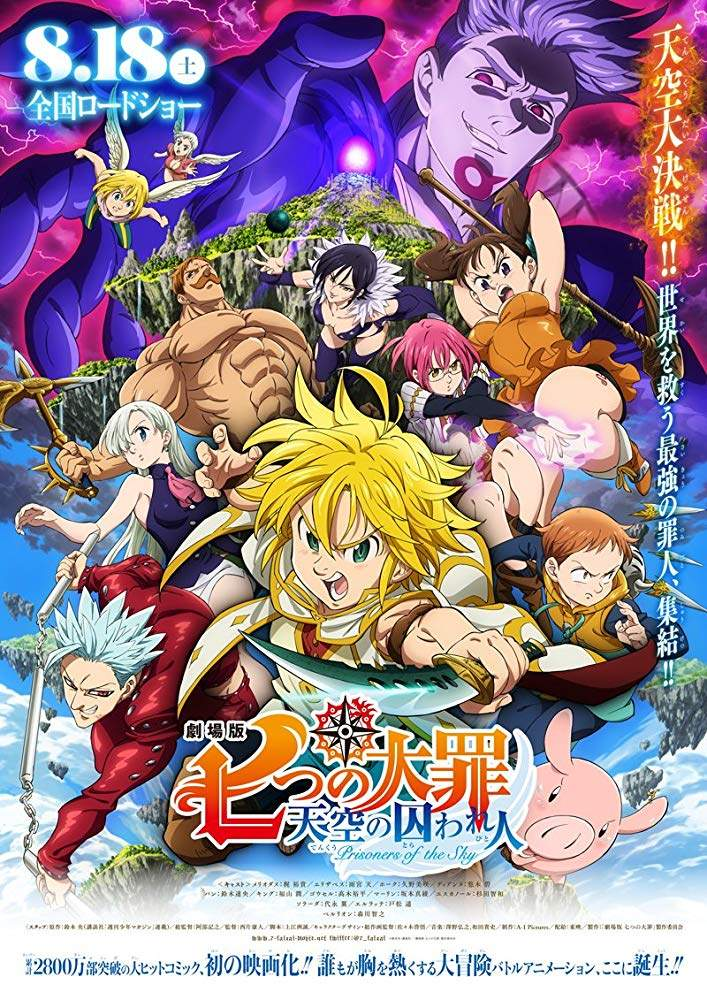 The Seven Deadly Sins: Prisoners of the Sky (2018) [Japanese]