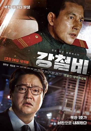 Movie: Steel Rain (2017) [Korean]