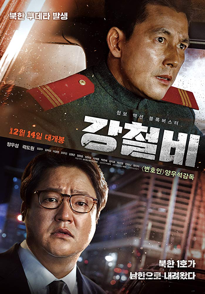Steel Rain (2017) [Korean]