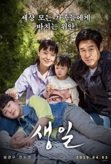 Movie: Birthday (2019) [Korean]