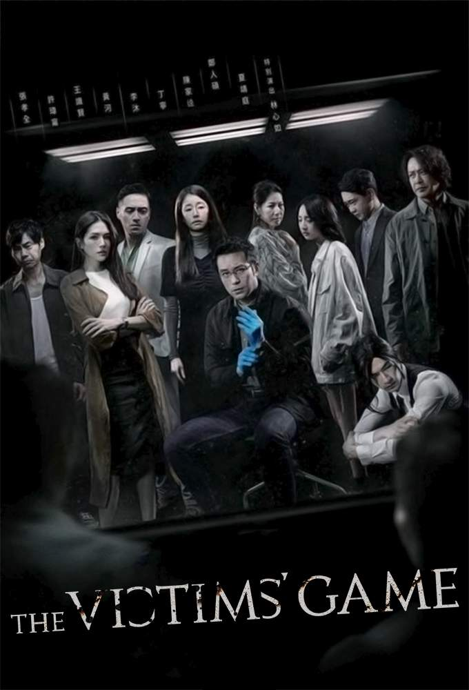 Series Download: The Victims' Game (Complete Season 1) [Chinese]
