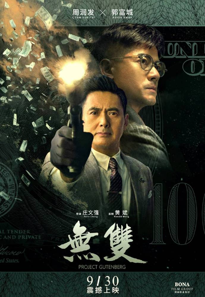 Project Gutenberg (2018) [Chinese]