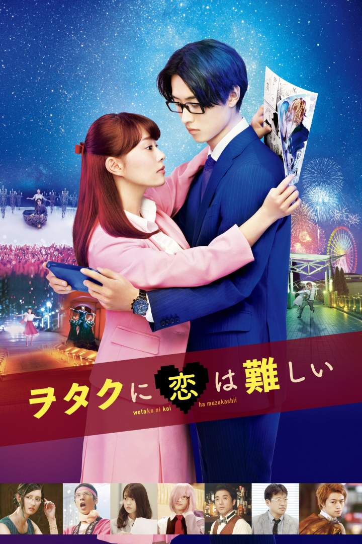 Movie: Wotakoi: Love Is Hard for Otaku (2020) [Japanese]