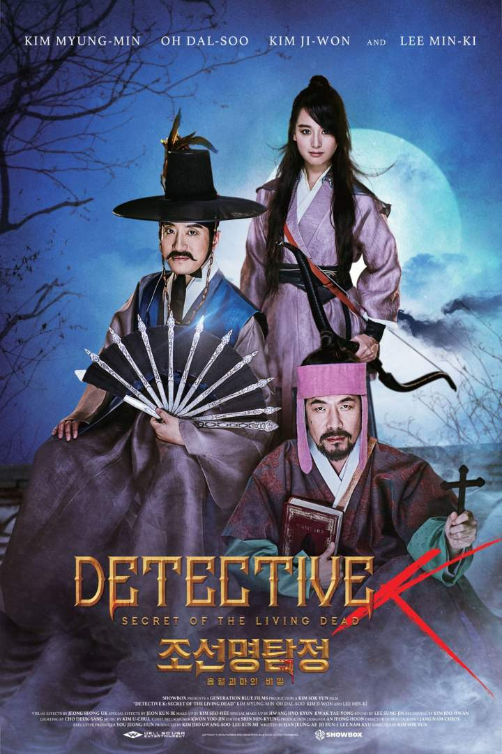Detective K: Secret of the Living Dead (2018) [Korean]