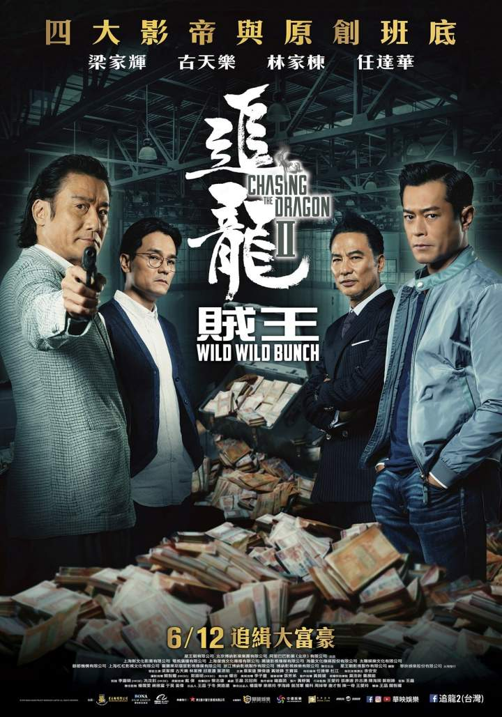 Chasing the Dragon II: Wild Wild Bunch (2019) [Chinese]